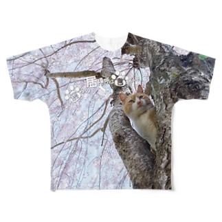 僕らの居場所は言わにゃいでTシャツ01 Full graphic T-shirts