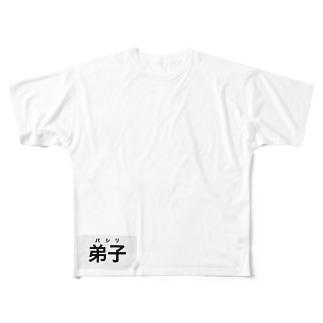 弟子という名のパシリ Full graphic T-shirts