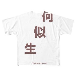 何似生(かじせい) Full graphic T-shirts