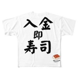 入金即寿司 フルグラフィックTシャツ