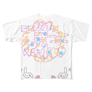 ラーメンを奢ってください Full graphic T-shirts