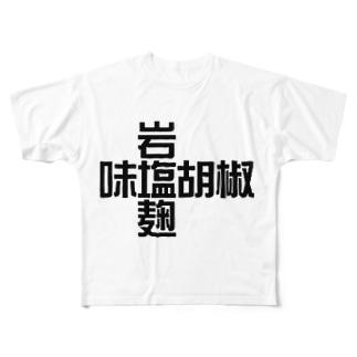 塩 Full graphic T-shirts