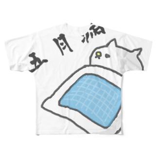 五月病 フルグラフィックTシャツ