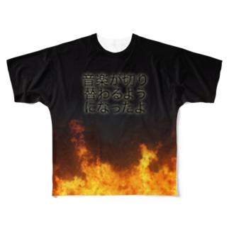 音楽が切り替わるようになったよ Full graphic T-shirts