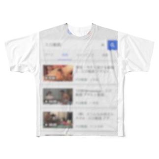 エロ動画ってけんさくけんさくぅ⤴︎ Full graphic T-shirts
