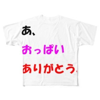 あ、おっぱいありがとう、 Full graphic T-shirts