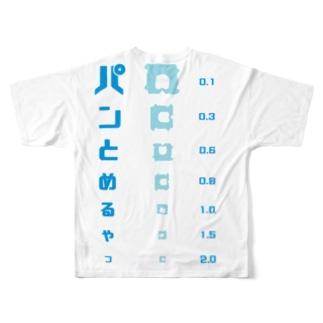 【バックプリント】パンの袋とめるやつ 視力検査 Full graphic T-shirts