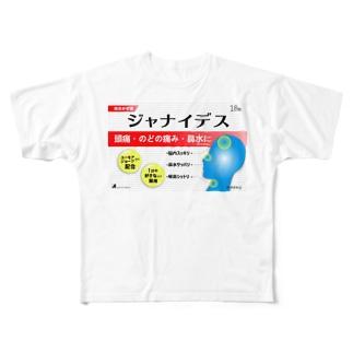 総合かぜ薬『ジャナイデス』 Full graphic T-shirts