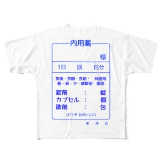 内用薬 Full graphic T-shirts