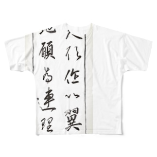 比翼連理waku Full graphic T-shirts