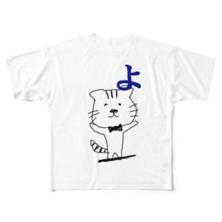 腰痛かなわんニャン! Full graphic T-shirts