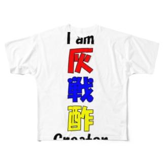 灰戦酢(ポップ文字) Full graphic T-shirts