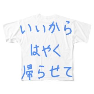いいからはやく帰らせて Full graphic T-shirts