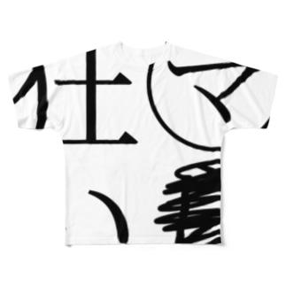 マ〇狂い Full graphic T-shirts