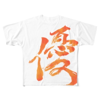 筆文字 優 Full graphic T-shirts