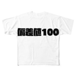 偏差値100 Full graphic T-shirts