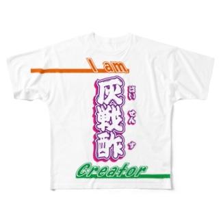 灰戦酢(力強い文字) Full graphic T-shirts