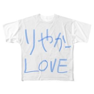 りやかーが好き Full graphic T-shirts