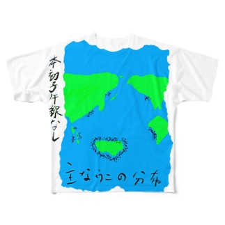 ウニの分布T created byえふいーじー Full graphic T-shirts