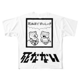 死ぬほどおいしい Full graphic T-shirts