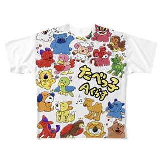 たべっ子えーくら Full graphic T-shirts
