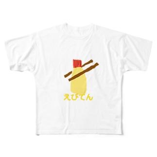 どう見ても  えび天???? Full graphic T-shirts