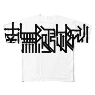 南無阿弥陀仏 Full graphic T-shirts