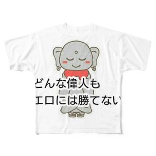 どんな偉人もエロには勝てない Full graphic T-shirts