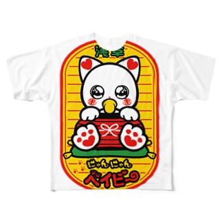にゃんにゃんベイビー Full graphic T-shirts