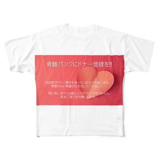 骨髄バンクにドナー登録しよう Full graphic T-shirts
