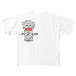 デリーのパチスロ引退宣言 Full graphic T-shirts