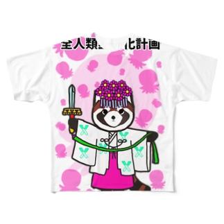 全人類巫女化計画 フルグラフィックTシャツ