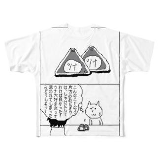 ツナ大好き女 Full graphic T-shirts