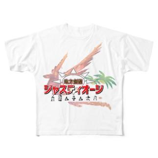 地方創聖ジャスティオージ生活雑貨シリーズ・タイトルロゴ Full graphic T-shirts