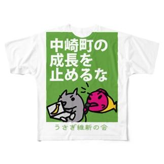 中崎町の成長を止めるな うさぎの維新の会 Full graphic T-shirts
