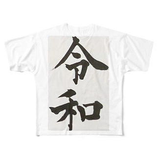今流行りの令和グッズ Full graphic T-shirts