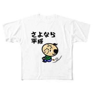 関西のおじたん さよなら平成 Full graphic T-shirts
