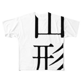 山形/ヤマガタ/やまがた(47都道府県) Full graphic T-shirts