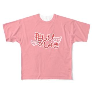 推しぴがしゅき♡ストロベリーラテ色T Full graphic T-shirts