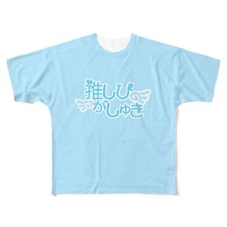 推しぴがしゅき♡スカイブルー色T Full graphic T-shirts