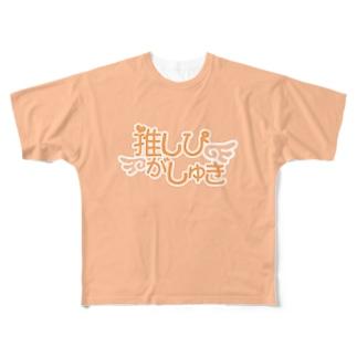 推しぴがしゅき♡ビタミンオレンジ色T Full graphic T-shirts