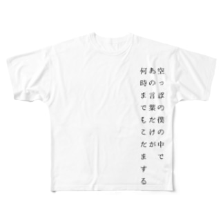 こだまする Full graphic T-shirts