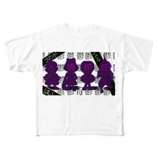 人間辞任します。 Full graphic T-shirts