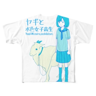 ヤギと水色女子高生 Full graphic T-shirts
