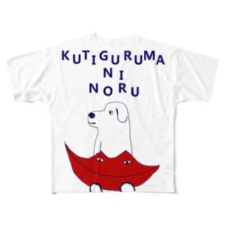 ユーモアデザイン「口車に乗る」 Full graphic T-shirts