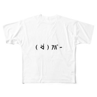 ( ᐛ ) アパー Full graphic T-shirts
