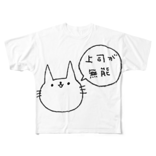 上司が無能 Full graphic T-shirts