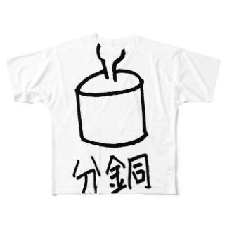 分銅って素手で触ると怒られる Full graphic T-shirts