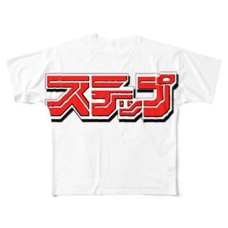ステップ Full graphic T-shirts