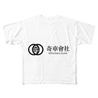 奇車會社グッズシリーズ(改) Full graphic T-shirts